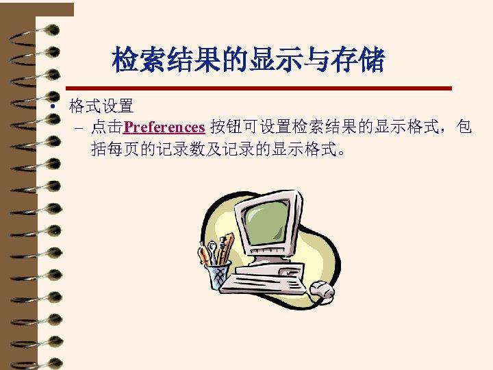 检索结果的显示与存储 • 格式设置 – 点击Preferences 按钮可设置检索结果的显示格式,包 括每页的记录数及记录的显示格式。