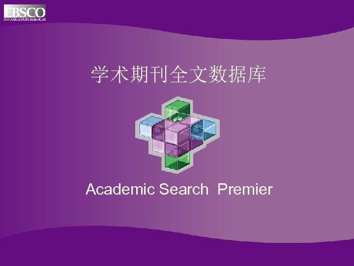 学术期刊全文数据库 Academic Search Premier