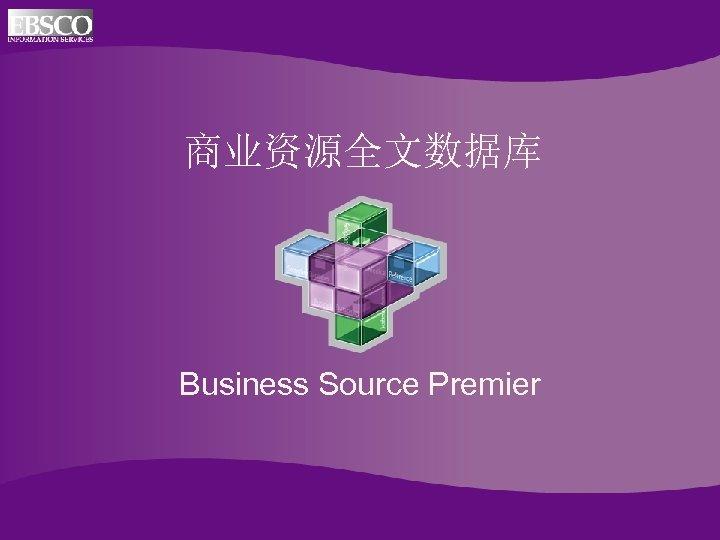 商业资源全文数据库 Business Source Premier