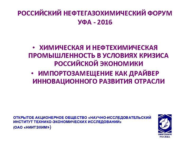 РОССИЙСКИЙ НЕФТЕГАЗОХИМИЧЕСКИЙ ФОРУМ УФА - 2016 • ХИМИЧЕСКАЯ И НЕФТЕХИМИЧЕСКАЯ ПРОМЫШЛЕННОСТЬ В УСЛОВИЯХ КРИЗИСА