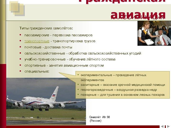 Гражданская авиация КЛАССИФИКАЦИЯ Типы гражданских самолётов: § § § § пассажирские - перевозка пассажиров
