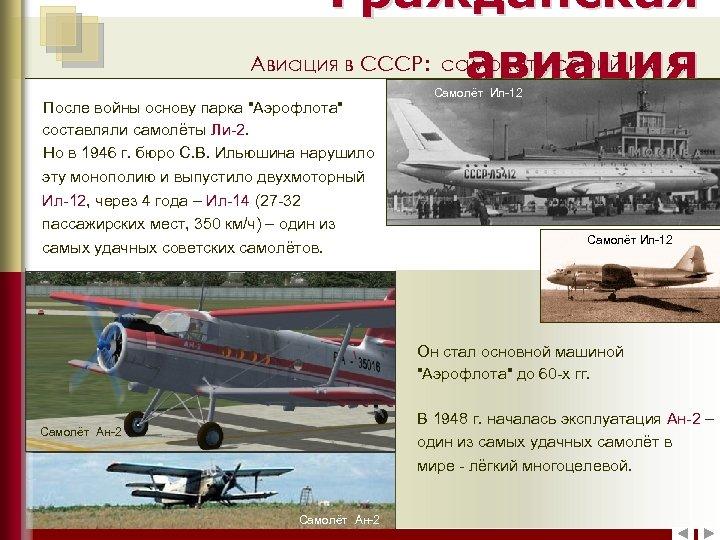 Гражданская Авиация в СССР: самолёты серий Ил, Ан авиация После войны основу парка