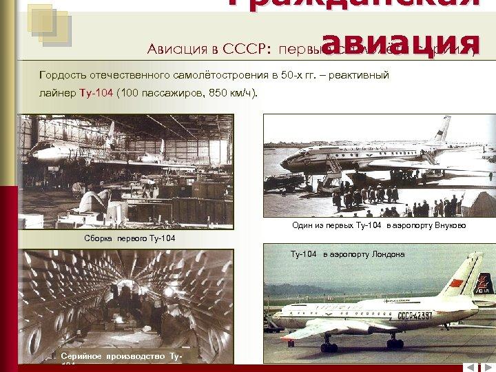 Гражданская Авиация в СССР: первые самолёты серии Ту авиация Гордость отечественного самолётостроения в 50