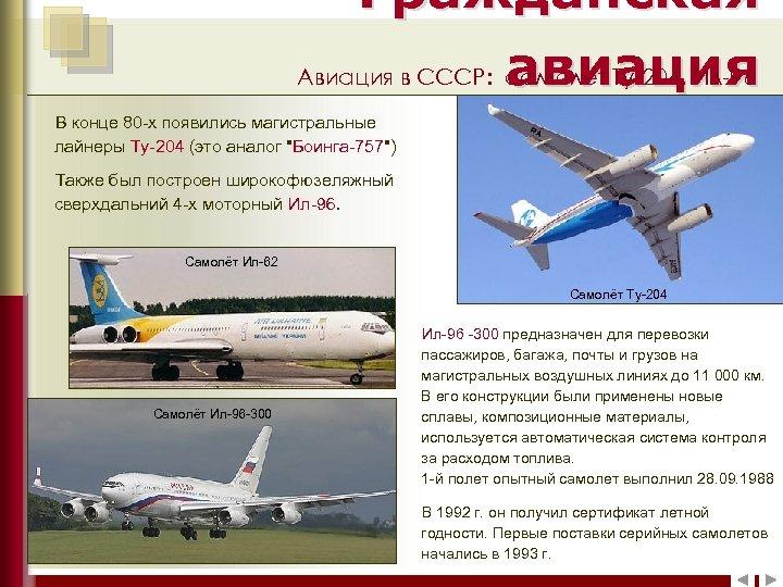 Гражданская Авиация в СССР: самолёт Ту-204, Ил-96 авиация В конце 80 -х появились магистральные
