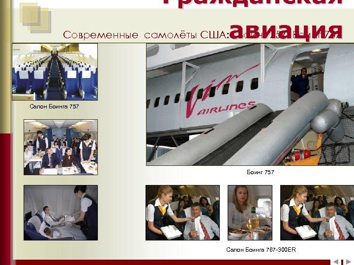 Гражданская Современные самолёты США: авиация Боинг 757, Боинг 767 Салон Боинга 757 Боинг 757