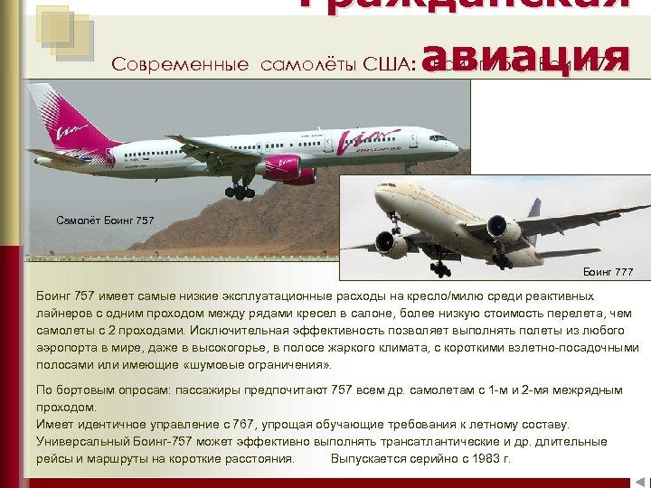 Гражданская Современные самолёты США: авиация Боинг 757, Боинг 777 Самолёт Боинг 757 Боинг 777