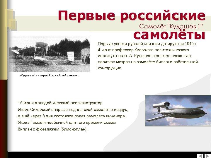 Первые российские Самолёт