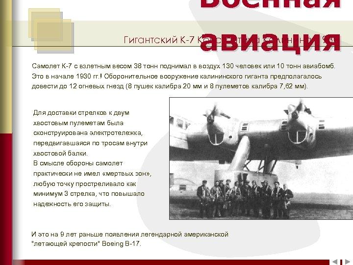 Военная авиация Гигантский К-7 Константина Калинина. 1930 Самолет К-7 с взлетным весом 38 тонн