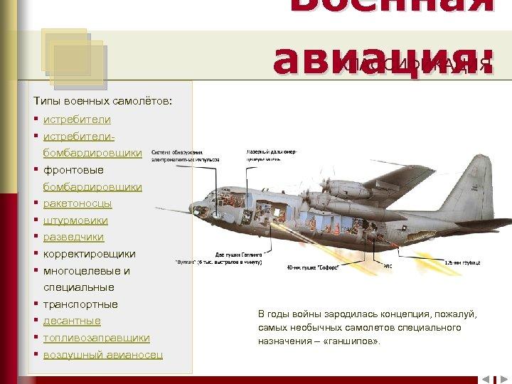 Военная авиация: КЛАССИФИКАЦИЯ Типы военных самолётов: § истребители§ § § § § бомбардировщики фронтовые
