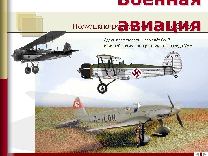 Военная авиация Немецкие разведчики, истребители Здесь представлены самолёт SV-5 – ближний разведчик производства завода