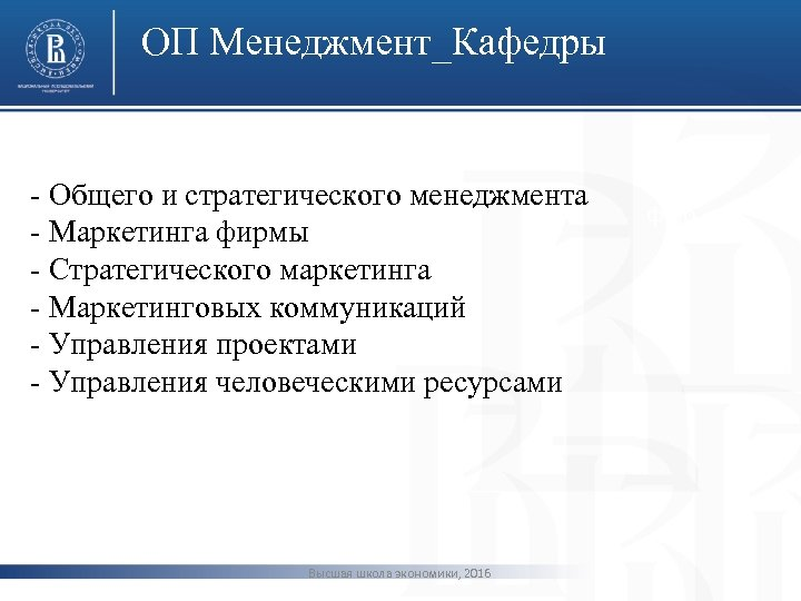 ОП Менеджмент_Кафедры - Общего и стратегического менеджмента - Маркетинга фирмы - Стратегического маркетинга -