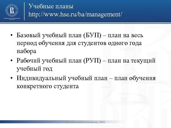 Учебные планы http: //www. hse. ru/ba/management/ • Базовый учебный план (БУП) – план на