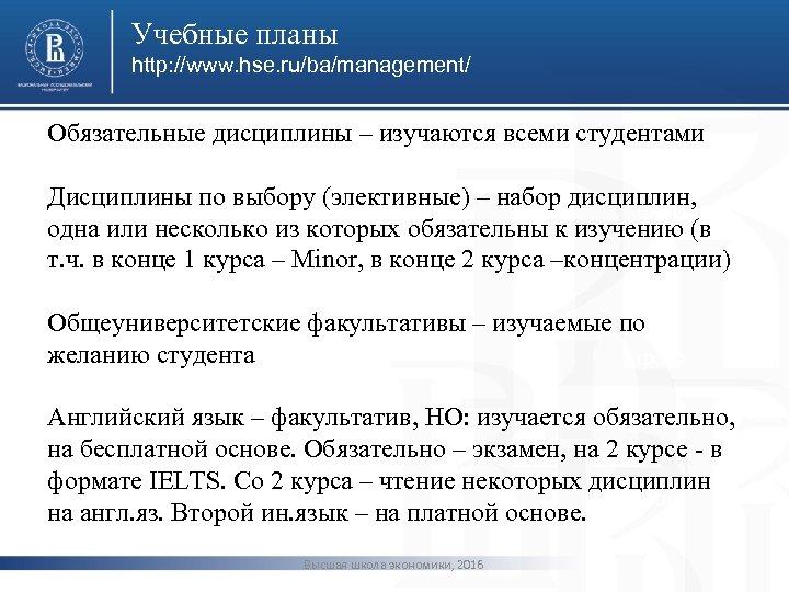 Учебные планы http: //www. hse. ru/ba/management/ Обязательные дисциплины – изучаются всеми студентами Дисциплины по