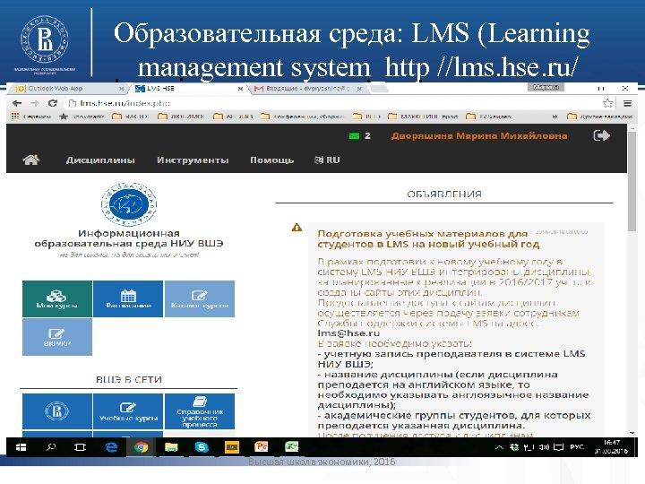 Образовательная среда: LMS (Learning management system_http //lms. hse. ru/ Learning management system • фото