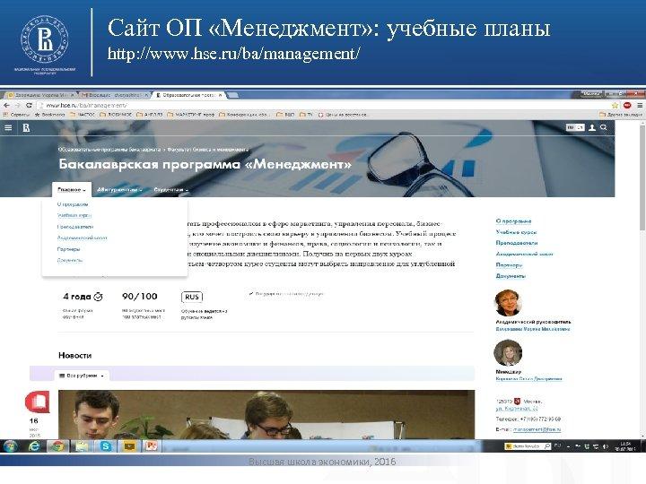 Сайт ОП «Менеджмент» : учебные планы http: //www. hse. ru/ba/management/ фото Высшая школа экономики,