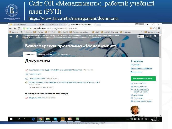 Сайт ОП «Менеджмент» : _рабочий учебный план (РУП) https: //www. hse. ru/ba/management/documents фото Высшая