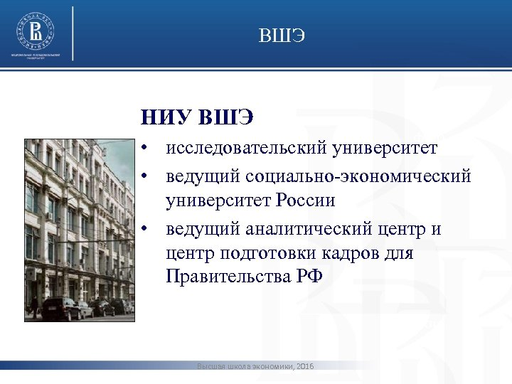 ВШЭ НИУ ВШЭ фото • исследовательский университет • ведущий социально-экономический университет России • ведущий