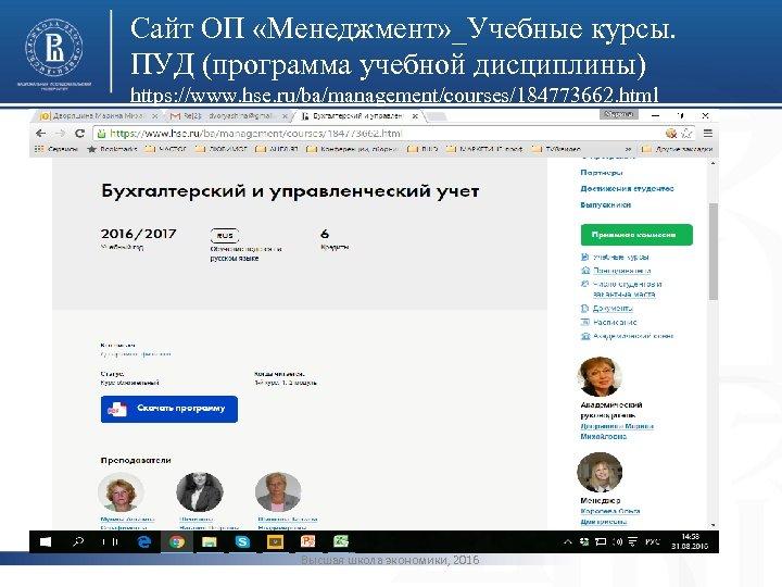 Сайт ОП «Менеджмент» _Учебные курсы. ПУД (программа учебной дисциплины) https: //www. hse. ru/ba/management/courses/184773662. html