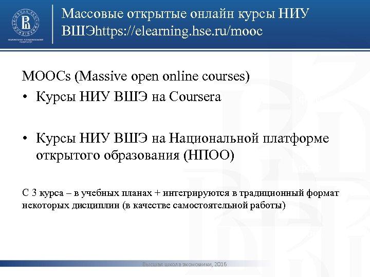 Массовые открытые онлайн курсы НИУ ВШЭhttps: //elearning. hse. ru/mooc MOOCs (Massive open online courses)