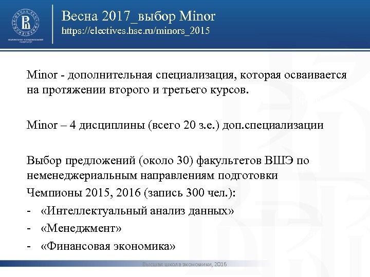 Весна 2017_выбор Minor https: //electives. hse. ru/minors_2015 Minor - дополнительная специализация, которая осваивается на