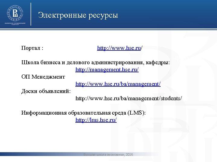 Электронные ресурсы Портал : http: //www. hse. ru/ фото Школа бизнеса и делового администрирования,