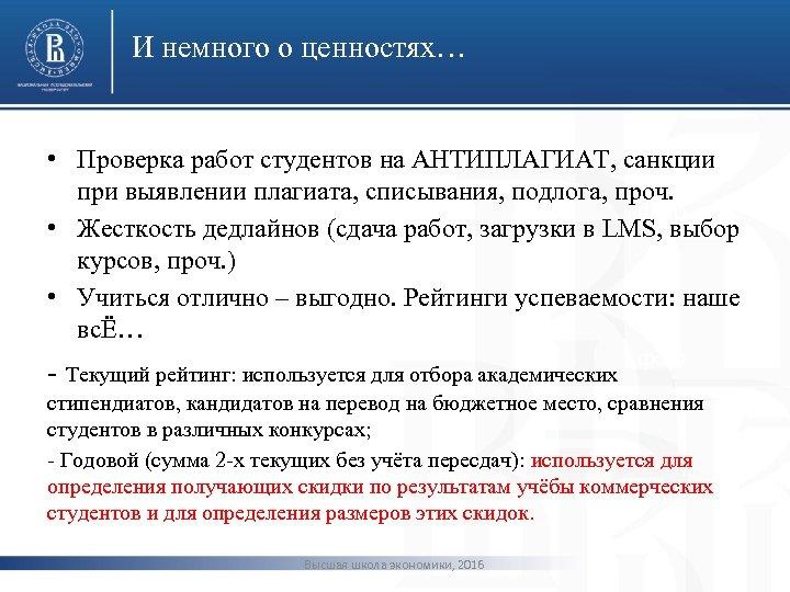 И немного о ценностях… • Проверка работ студентов на АНТИПЛАГИАТ, санкции при выявлении плагиата,