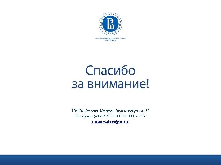 105187, Россия, Москва, Кирпичная ул. , д. 33 Тел. /факс: (495) 772 -95 -90*