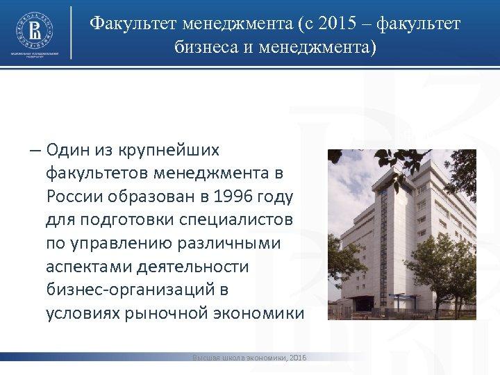 Факультет менеджмента (с 2015 – факультет бизнеса и менеджмента) – Один из крупнейших факультетов