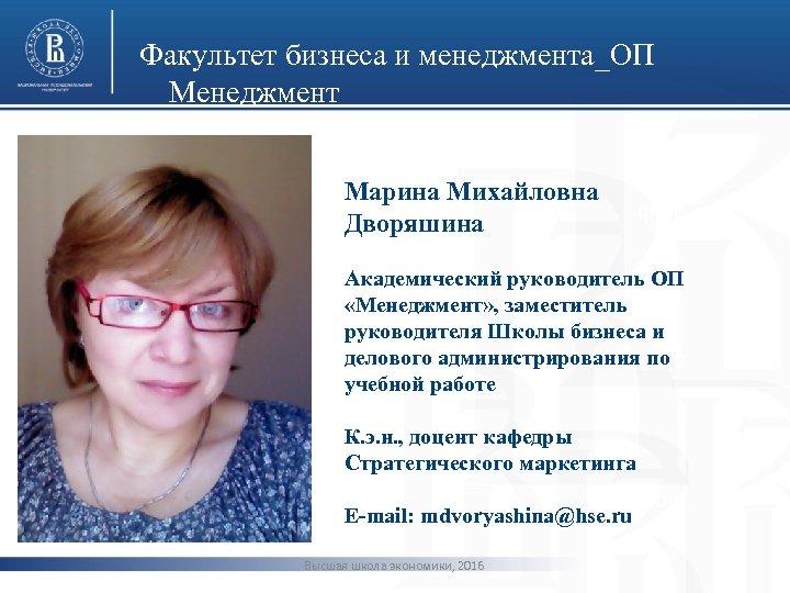 Факультет бизнеса и менеджмента_ОП Менеджмент Марина Михайловна Дворяшина фото Академический руководитель ОП «Менеджмент» ,