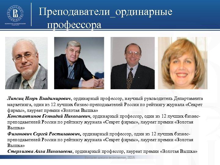 Преподаватели_ординарные профессора фото Липсиц Игорь Владимирович, ординарный профессор, научный руководитель Департамента маркетинга, один из
