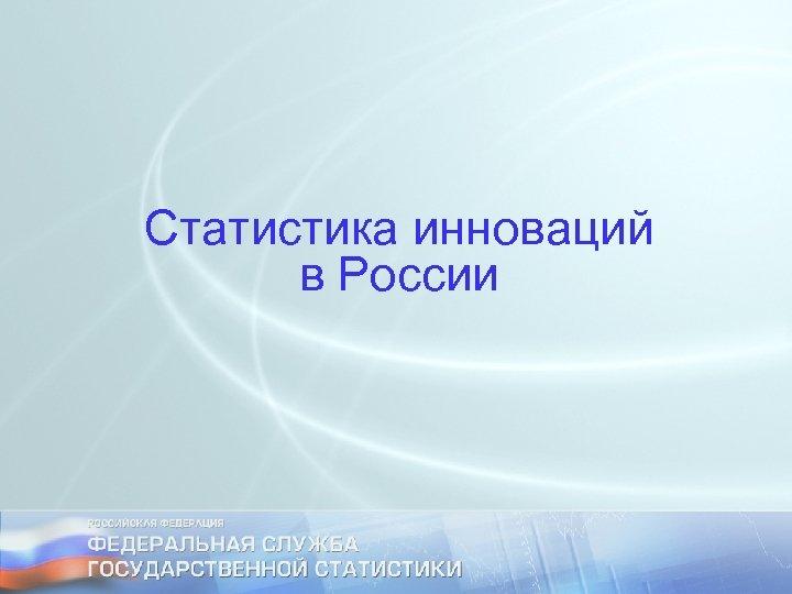 Статистика инноваций в России