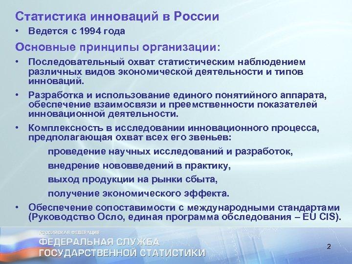 Статистика инноваций в России • Ведется с 1994 года Основные принципы организации: • Последовательный
