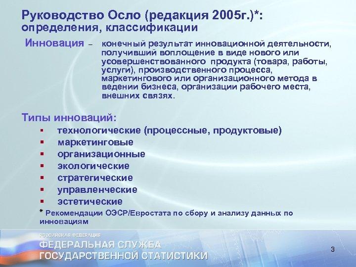 Руководство Ocлo (редакция 2005 г. )*: определения, классификации Инновация – конечный результат инновационной деятельности,