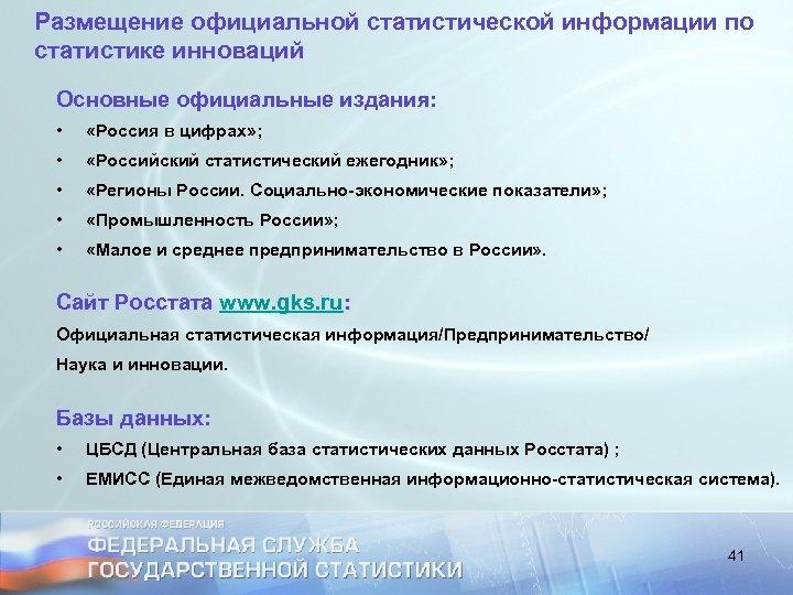 Размещение официальной статистической информации по статистике инноваций Основные официальные издания: • «Россия в цифрах»
