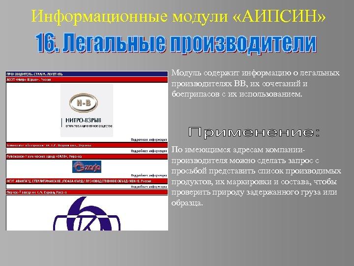 Информационные модули «АИПСИН» Модуль содержит информацию о легальных производителях ВВ, их сочетаний и боеприпасов