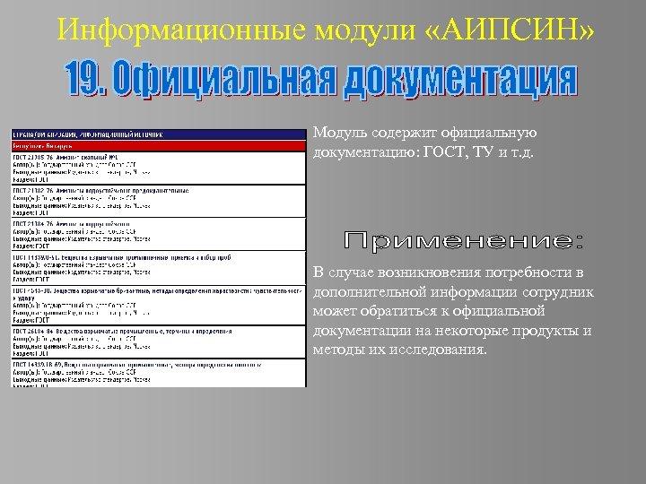 Информационные модули «АИПСИН» Модуль содержит официальную документацию: ГОСТ, ТУ и т. д. В случае
