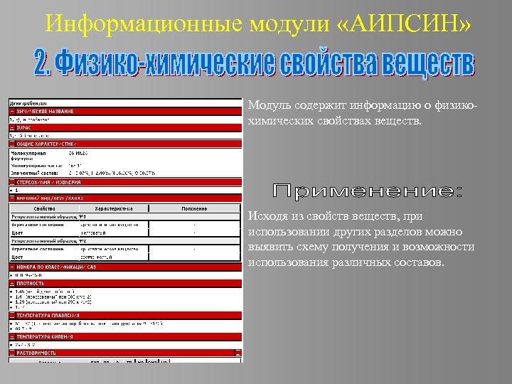 Информационные модули «АИПСИН» Модуль содержит информацию о физикохимических свойствах веществ. Исходя из свойств веществ,