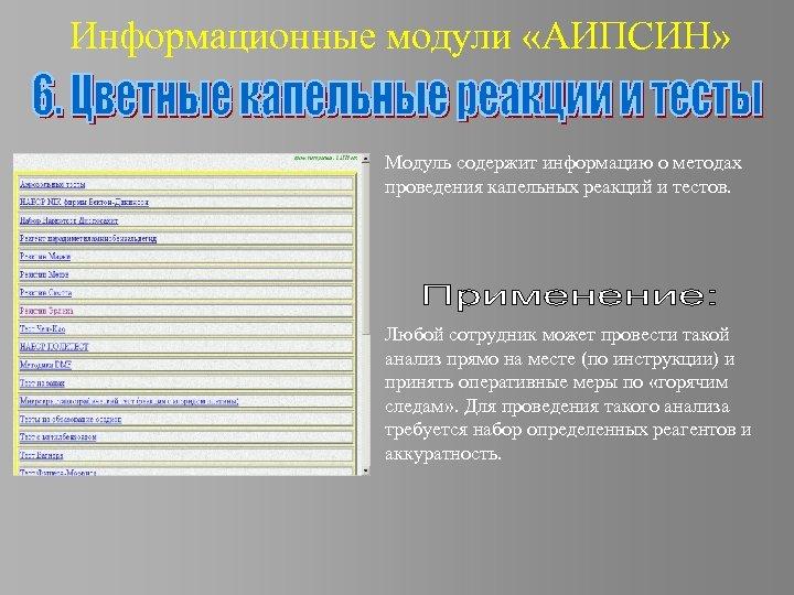 Информационные модули «АИПСИН» Модуль содержит информацию о методах проведения капельных реакций и тестов. Любой
