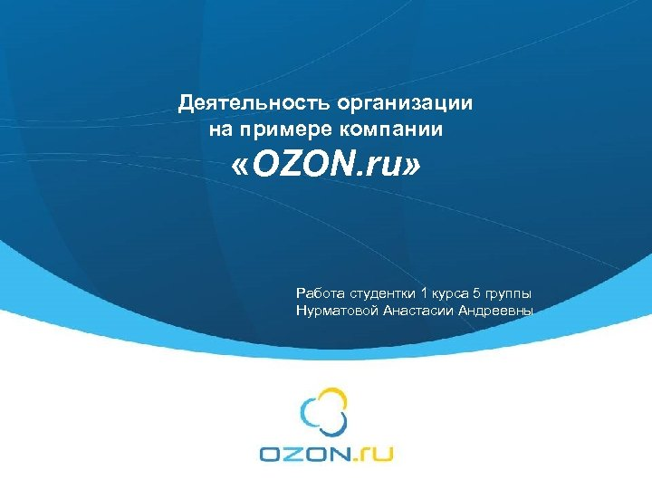 Деятельность организации на примере компании «OZON. ru» Работа студентки 1 курса 5 группы Нурматовой