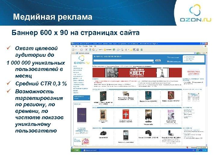 Медийная реклама Баннер 600 х 90 на страницах сайта ü Охват целевой аудитории до