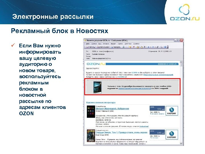 Электронные рассылки Рекламный блок в Новостях ü Если Вам нужно информировать вашу целевую аудиторию