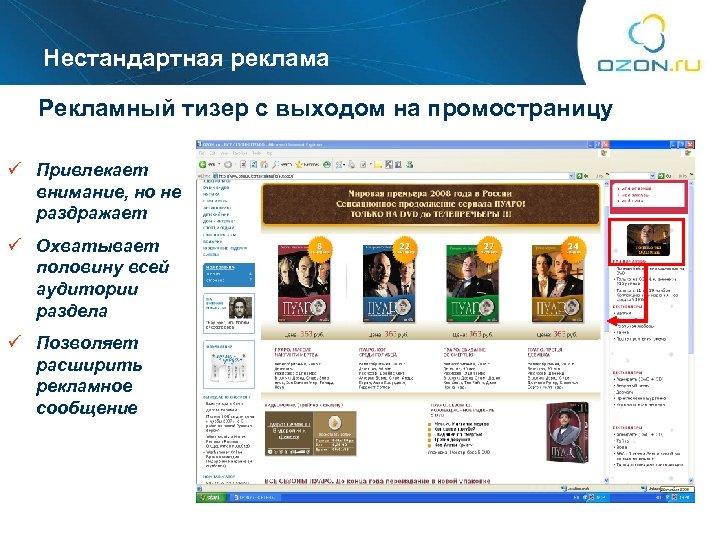 Нестандартная реклама Рекламный тизер с выходом на промостраницу ü Привлекает внимание, но не раздражает