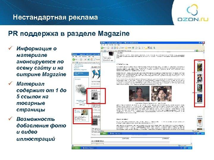 Нестандартная реклама PR поддержка в разделе Magazine ü Информация о материале анонсируется по всему