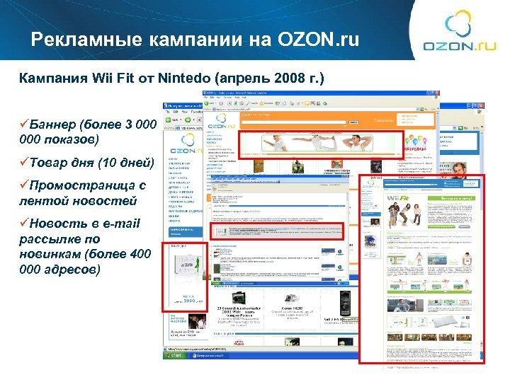 Рекламные кампании на OZON. ru Кампания Wii Fit от Nintedo (апрель 2008 г. )