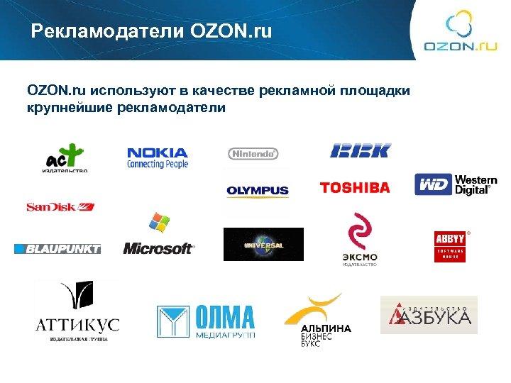 Рекламодатели OZON. ru используют в качестве рекламной площадки крупнейшие рекламодатели
