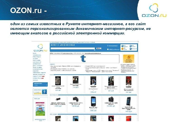 OZON. ru один из самых известных в Рунете интернет-магазинов, а его сайт является персонализированным
