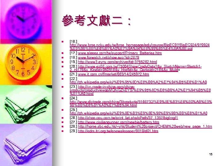 參考文獻二: n n n n [16. ] http: //www. bme. ncku. edu. tw/bme_homepage/edu/course/Bio. EC