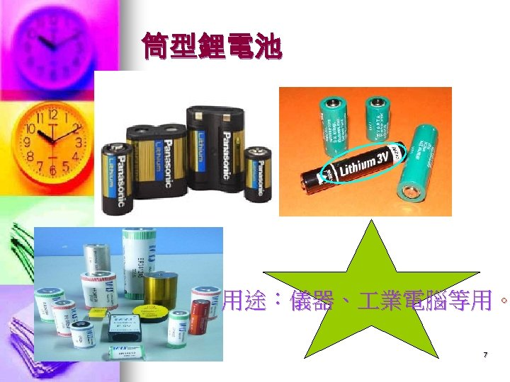 筒型鋰電池 用途:儀器、 業電腦等用。 7
