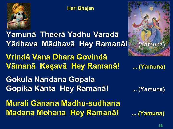 Hari Bhajan Yamunā Theerā Yadhu Varadā Yādhava Mādhavā Hey Ramanā! . . . (Yamuna)