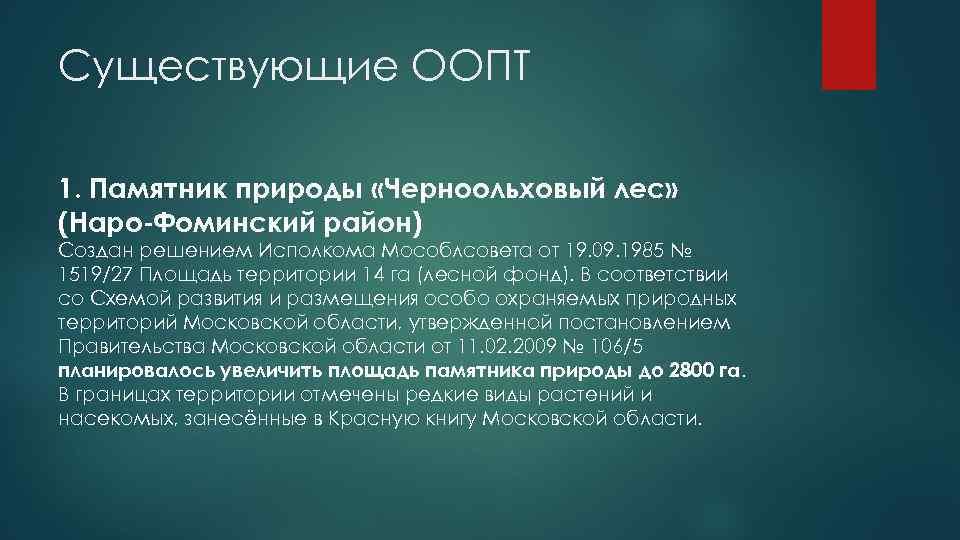 Существующие ООПТ 1. Памятник природы «Черноольховый лес» (Наро Фоминский район) Создан решением Исполкома Мособлсовета